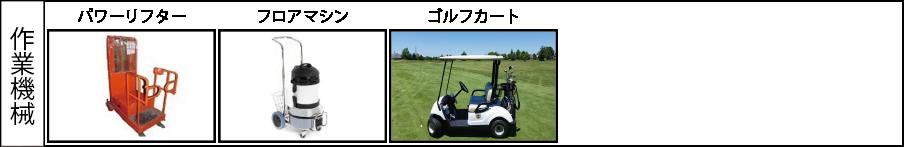 製品案内-作業機械-01