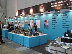 国際物流総合展2014 00