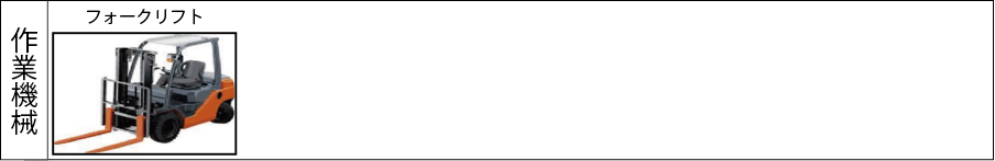 製品案内-リフト-01-01