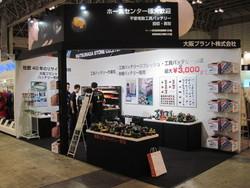 2014.8.28-30 Japan DIY ホームセンターショウ01