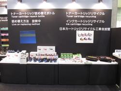 2013.7.10-12 エコオフィス・エコ工場EXPO写真00
