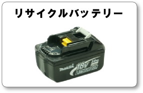 products-battery
